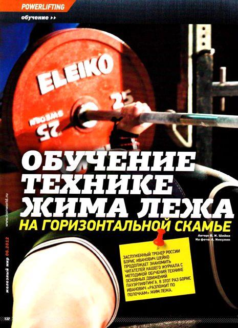 бориса ивановича шейко: