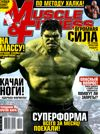MUSCLE & FITNESS №3, 2013
