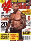 MUSCLE & FITNESS №4, 2013