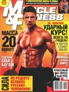MUSCLE & FITNESS №5, 2013